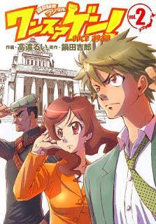 [高遠るいx鍋田吉郎] ワンスアゲン! 第01-02巻