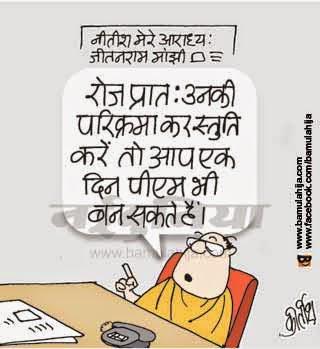 jeetan ram manjhi, bihar cartoon, nitish kumar cartoon, cartoons on politics, indian political cartoon