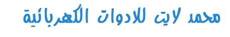 محمد لايت للادوات الكهربائية