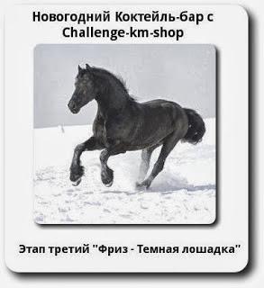http://challenge-km-shop.blogspot.com/2013/11/challenge-km-shop-1711.html