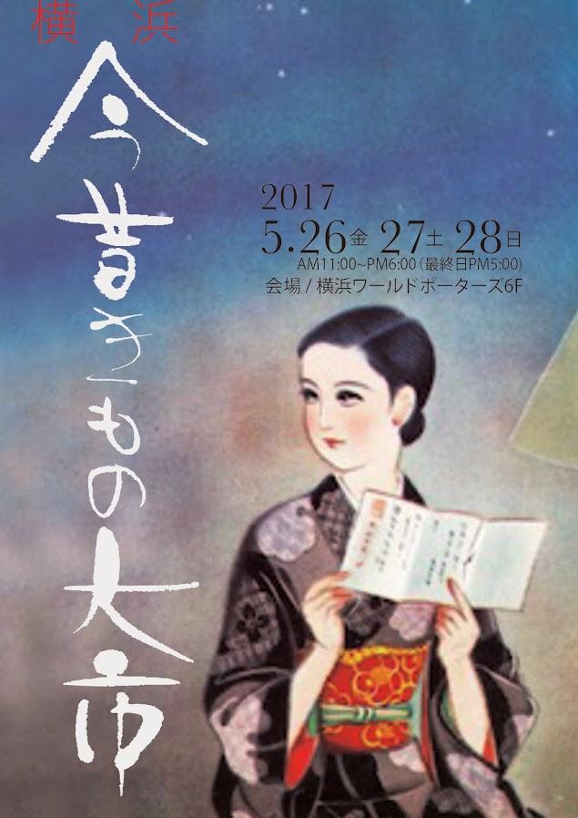 横浜今昔きもの大市25th