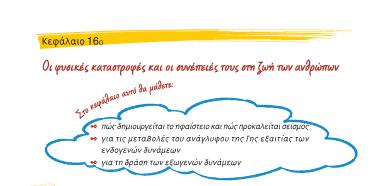 http://ebooks.edu.gr/modules/ebook/show.php/DSGL100/418/2819,10631/