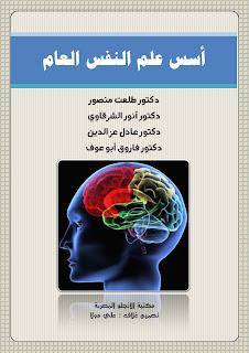 كتاب أسس علم النفس العلم - مجموعة من الباحثين