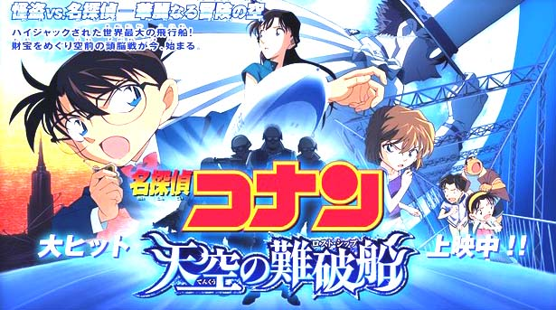 3gp DetectiveConan The Movie 14