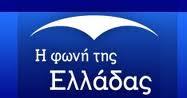 ΡΑΔΙΟ - Η ΦΩΝΗ ΤΗΣ ΕΛΛΑΔΑΣ / Griechisches Radio / Greek radio