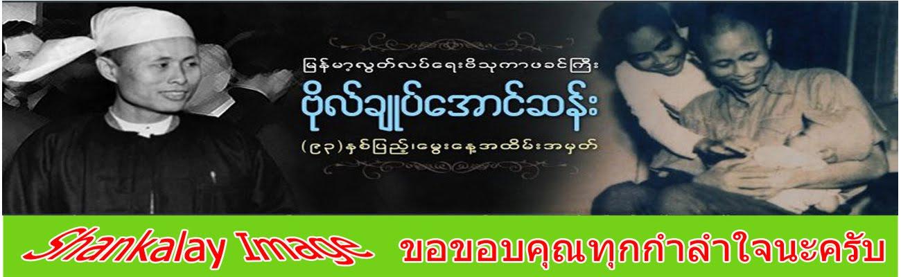 Shankalay Image
