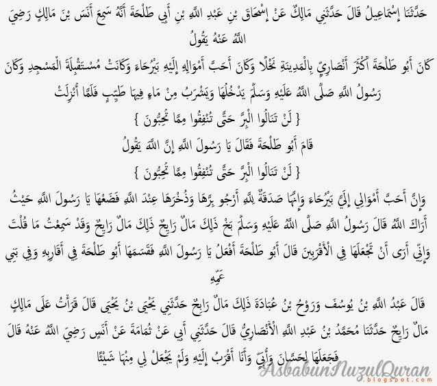 Quran Surat Ali 'Imraan ayat 92