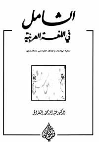 الشامل في اللغة العربية - كتابي أنيسي
