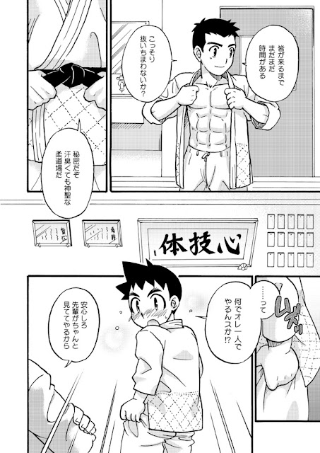 Tachibana Momoya, Shiroobi Buntarou, yaoi, shotacon, sport, taekwondo, Muscle,
