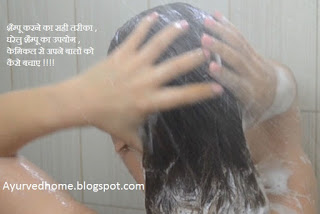 home made shampoo in hindi
