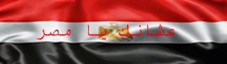 عشان مصر