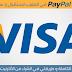 طريقة تفعيل البايبال في المغرب للسحب و الشراء من الانترنت