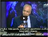 برنامج حقائق و أسرار مع مصطفى بكرى حلقة يوم الخميس 14-8-2014