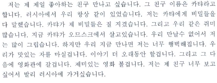 Self introduction in korean essay writing