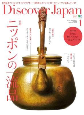 Discover Japan 2017年01月号  120MB