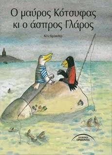ΜΑΥΡΟΣ ΚΟΤΣΥΦΑΣ ΑΣΠΡΟΣ ΓΛΑΡΟΣ