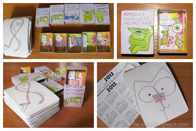 поделки календарики и спичечные коробки хорошего настроения