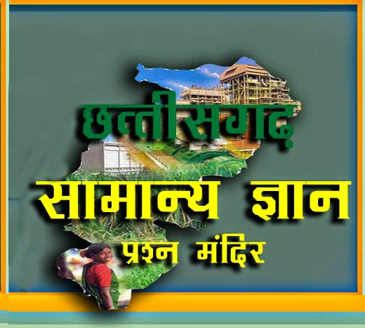 chhattisgarh general knowledge in hindi, chhattisgarh gk in hindi, chhattisgarh current affairs