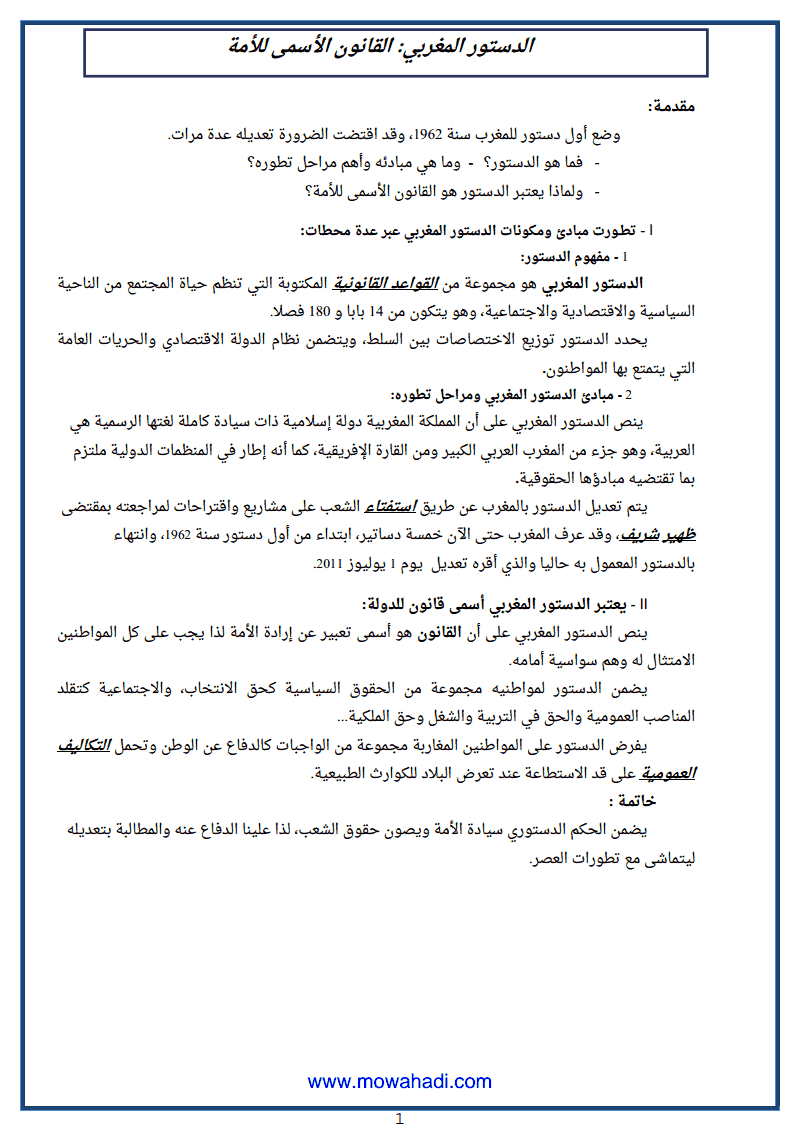 الدستور المغربي: القانون الأسمى للأمة