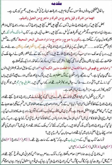 Yajooj Majooj Urdu Pdf Book