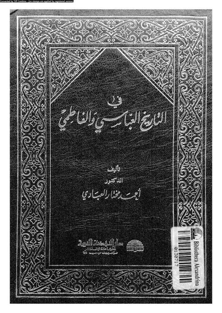 حمل الكتاب في التاريخ العباسي والفاطمي لـ الدكتور أحمد مختار العبادي