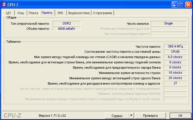 CPU-Z Двухканальный режим оперативной памяти