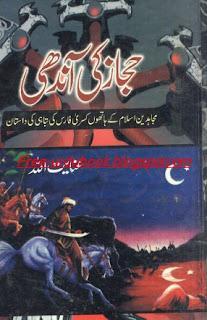 Hujaz ki Andhi By Anytullah