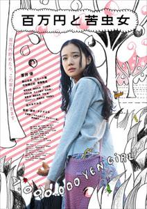 One Million Yen Girl (2008)