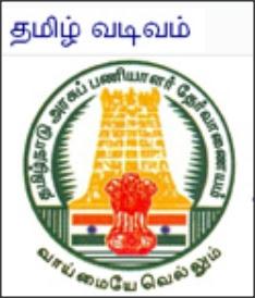 PSC tamilnadu