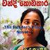 Sudu Mal Piyawili 5 (සුදු මල් පියවිලි 5) by Chandi Kodikara