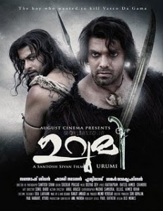 Urumi (2011) - Malayalam Movie