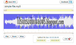 how to cut mp3 online