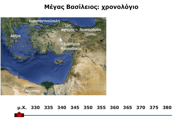 http://ebooks.edu.gr/modules/ebook/show.php/DSGYM-C117/510/3330,13430/extras/html/kef3_en16_megas_vasileios_popup.htm
