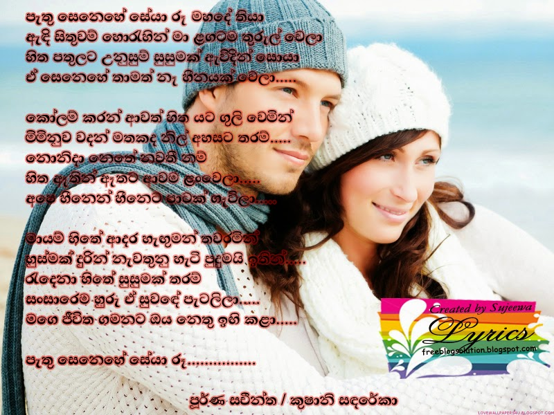 penena thek mane lyrics s