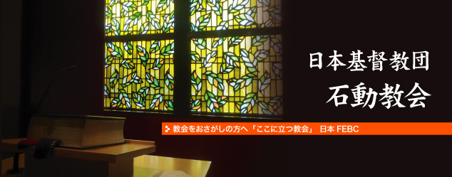 日本基督教団石動教会
