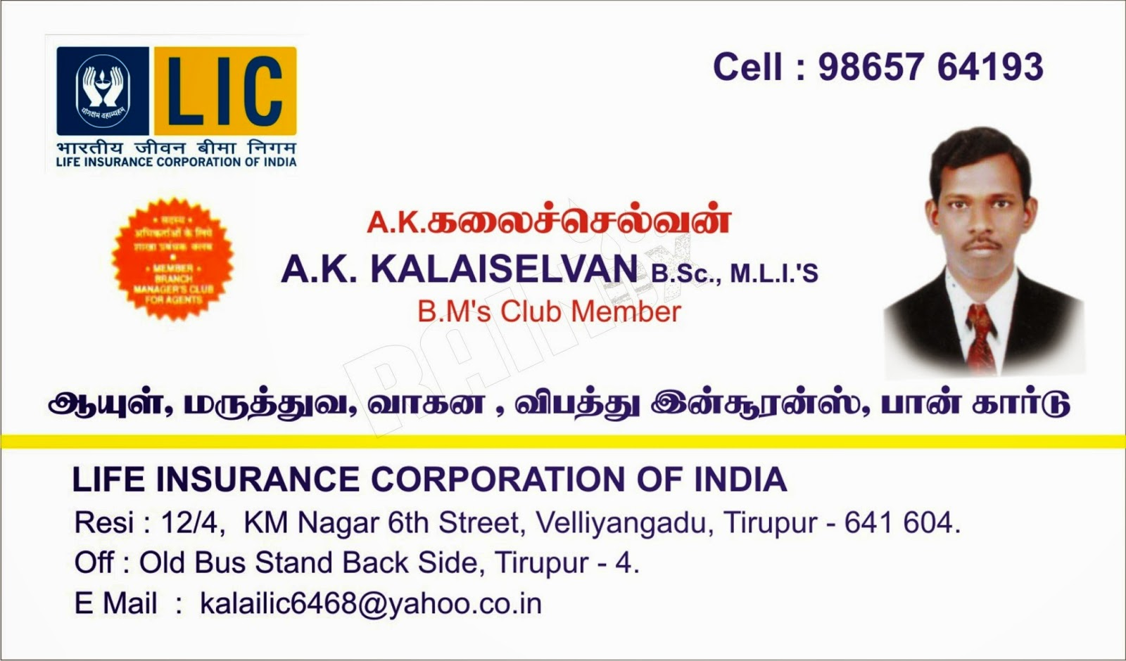 Business card ::: Lic agent Kalai selvan ::: - Rain Digital Graphics
