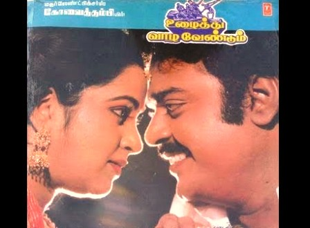 Watch Uzaithu Vazha Vendum (1985) Tamil Movie Online