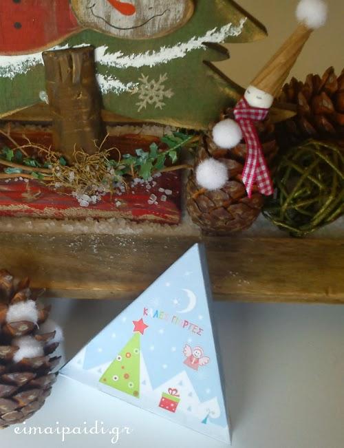 Το δάσος με τα Ξωτικά και χριστουγεννιάτικο gift box