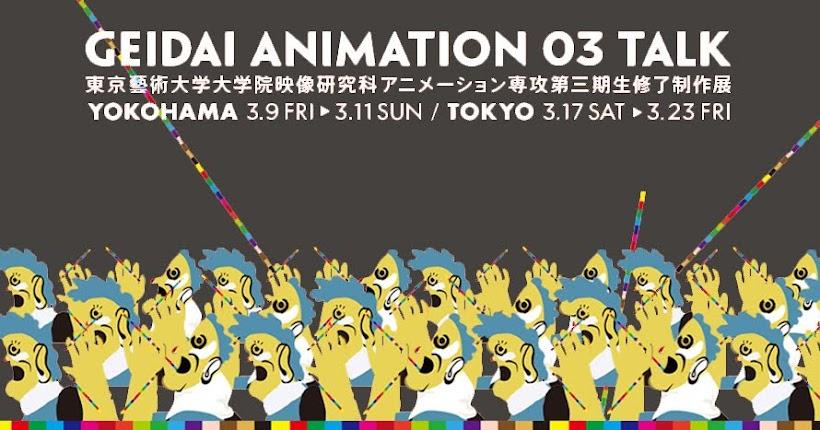 東京藝術大学大学院映像研究科アニメーション専攻第三期生修了制作展