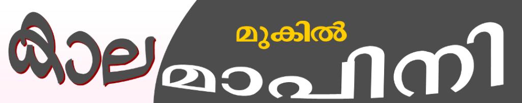 കാലമാപിനി