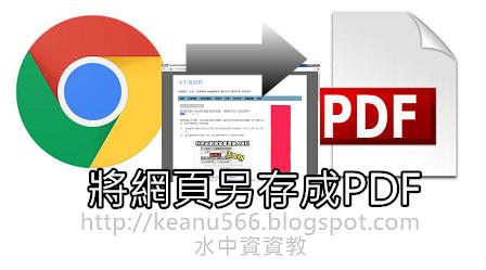 利用Chrome將網頁另存成PDF檔