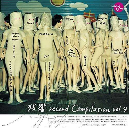 [MUSIC] V.A. – 残響 record Compilation vol.4 (2014.08.20/MP3/RAR)