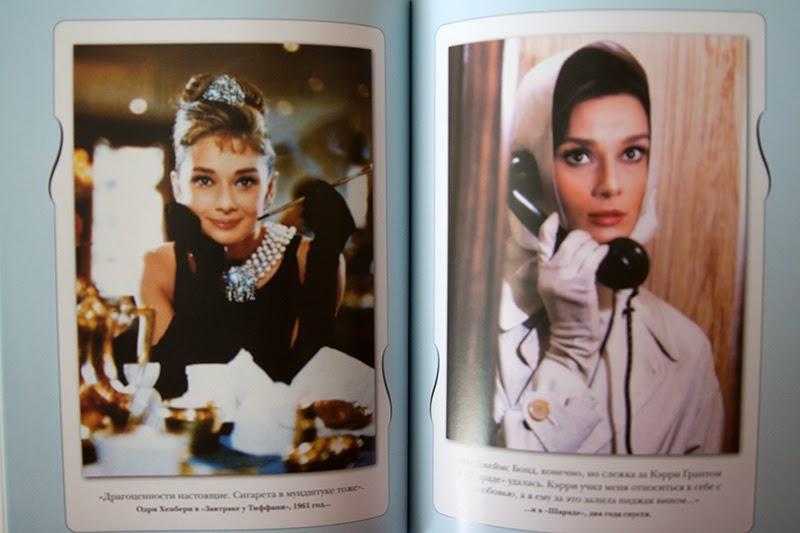 Audrey Hepburn's autobiography