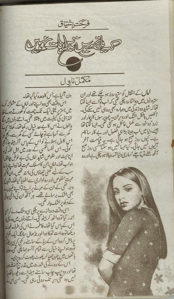 KabHaathMainTeraHaathNahi FarhatIshtiaq p1 1 - Kab Hath Mein Tera Hath Nahin by Farhat Ishtiaq