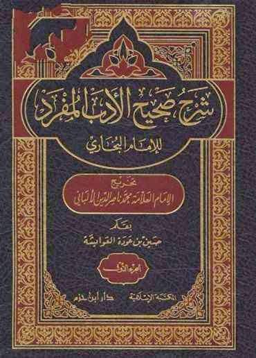 شرح صحيح الأدب المفرد للإمام البخاري ( تخريج الألباني ) لـ محسين العوايشة