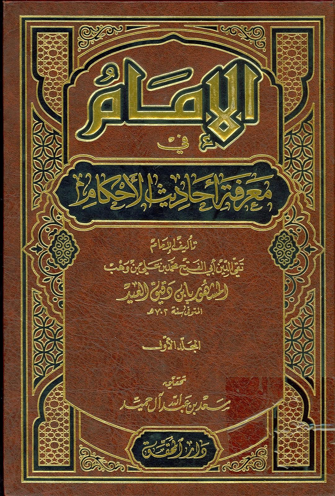 الإمام في معرفة أحاديث الأحكام - لابن دقيق العيد