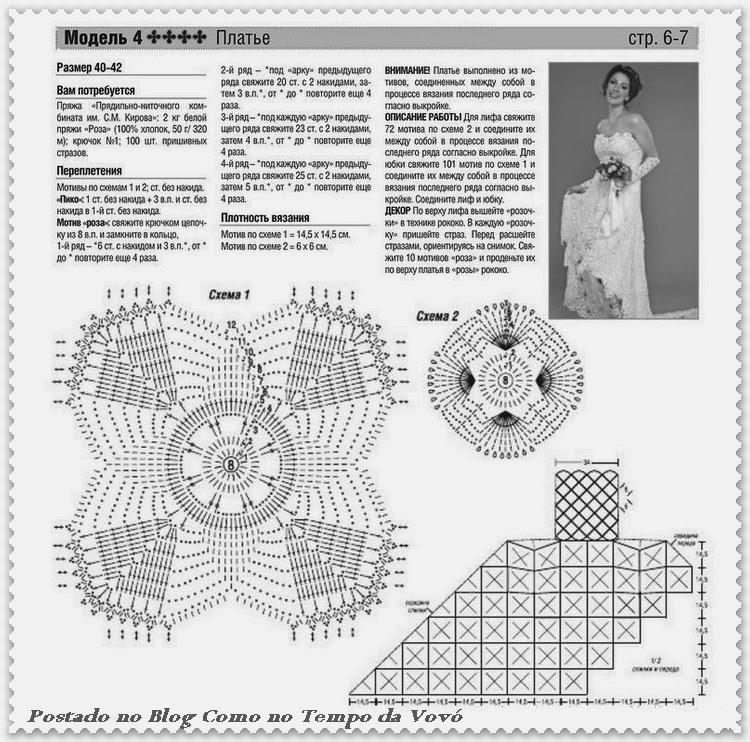 Вязание крючком платья свадебные только схемы6