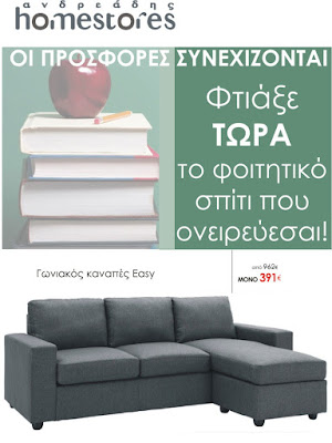 http://www.homestores.gr/epipla/kanapedes/kanapes-gwnia-easy-gkri.html?utm_source=newsletter&utm_medium=email&utm_campaign=%CE%A6%CE%9F%CE%99%CE%A4%CE%97%CE%A4%CE%99%CE%9A%CE%9F+%CE%A3%CE%A0%CE%99%CE%A4%CE%99+%CE%A3%CE%95+%CE%A4%CE%99%CE%9C%CE%95%CE%A3+%CE%95%CE%9A%CE%A0%CE%A4%CE%A9%CE%A3%CE%95%CE%A9%CE%9D!
