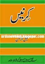 Kirnain By Shafiq ur Rehman