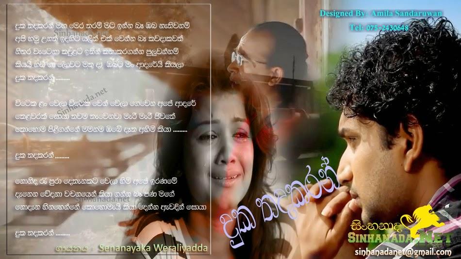 Duka Thada Karan - Senanayaka Weraliyadda - Official New ...